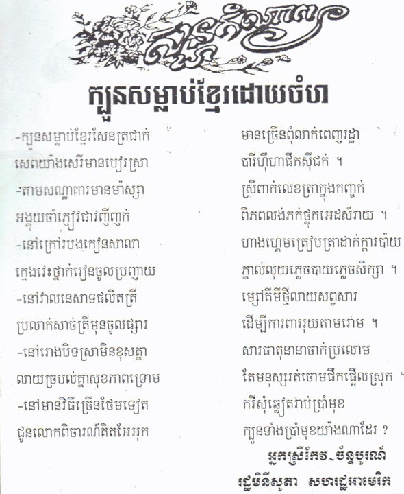 Indirect Strategy of Killing Khmers