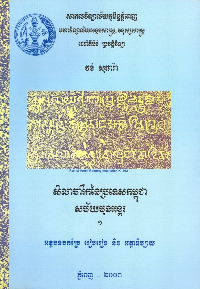 Pre-Angkor Inscriptions-1st Edition