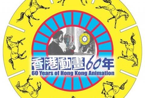 60_Years_Of_Hong_Kong_Animations
