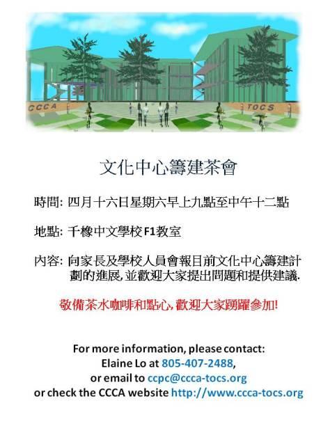 文化中心籌建茶會 Flyer 4-15-16 new