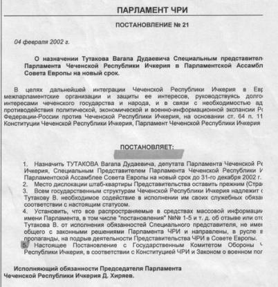 post N 21 ( podlog V. TUTAKOVA i Zakaeva A.) 02.02.2002