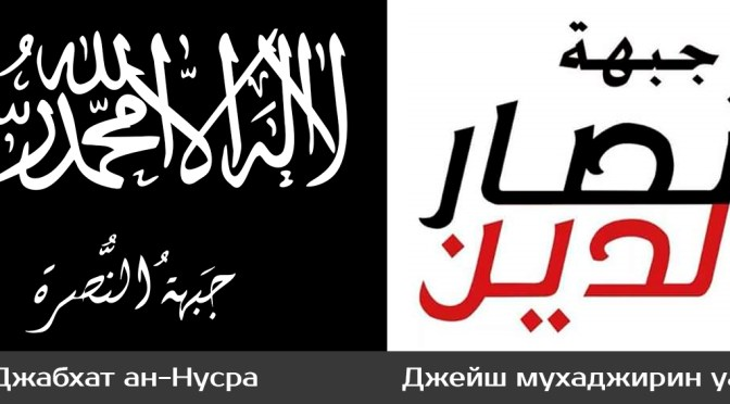 Now It's Official: JMA Has Joined Jabhat al-Nusra