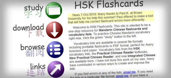 HSKFlashcards.com