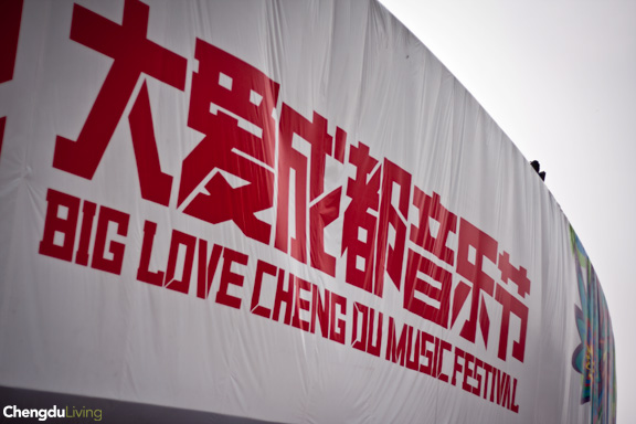 Chengdu Big Love gate