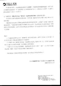 Letter between Sanlu and Baidu detailing agreement to censor negative news about Sanlu.