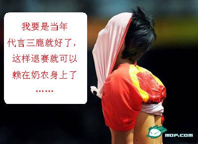 "Sanlu Photoshop: Liu Xiang: ""If I had just been a spokesperson for Sanlu, I could blame withdrawing from the Olympics on the dairy farmers..."" 我要是当年代言三鹿就好了,这样退赛就可以赖在奶农身上了。。。"