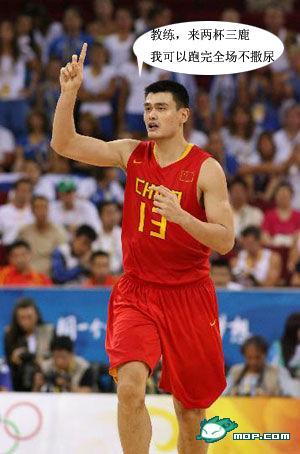 Sanlu Photoshop: Yao Ming: 教练,来两杯三鹿,我可以跑完全场不撒尿!