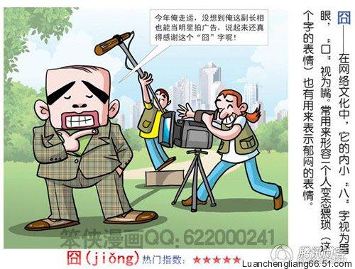 2009-chinese-memes-10-jiong