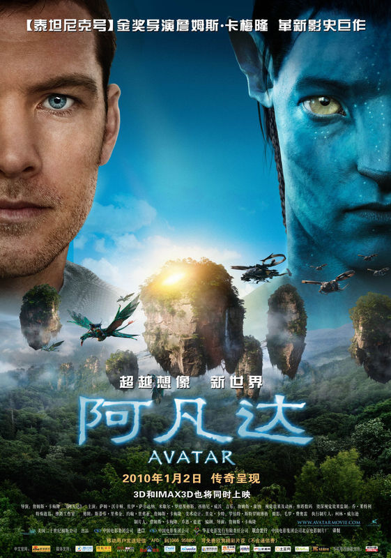 Avatar movie chinese reactions long lines in shanghai chinasmack - Avatar poster ...