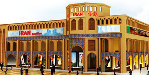2010 Shanghai World Expo: Iran Pavilion