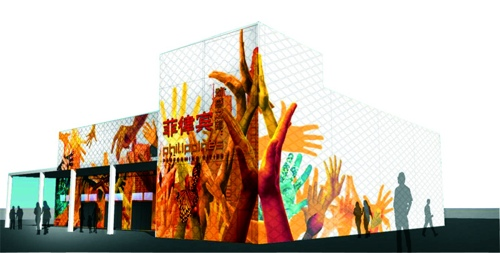 2010 Shanghai World Expo Philippines Pavilion