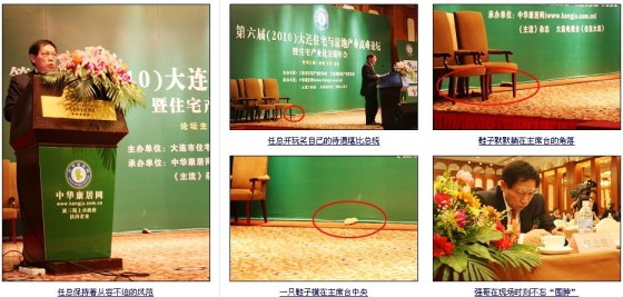 Shoe Thrown at Ren Zhiqiang while he gave a speech in Dalian.