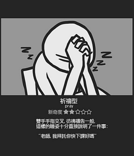 Chinese student sleeping positions: Pray