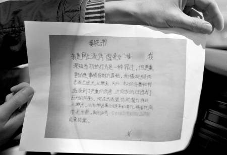 Ms. Huang's letter of proxy to the police.
