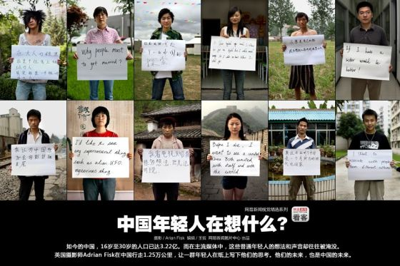Adrian Fisk's ISPEAK CHINA photo series featuring young Chinese sharing their thoughts on camera.