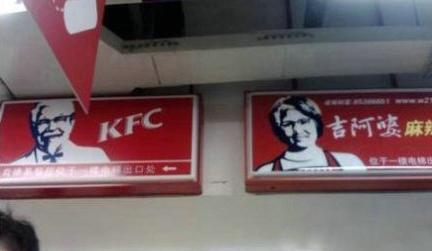 Grandpa KFC and his Chinese wife