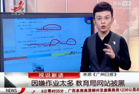 News: Education Bureau's website is hacked by students overwhelmed by homework