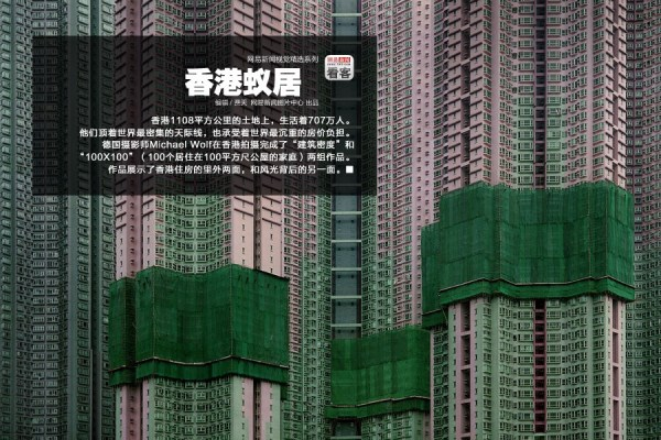Hong Kong's high density residential buildings, with scaffolding, photographed by Michael Wolf in 'Architecture of Density'.