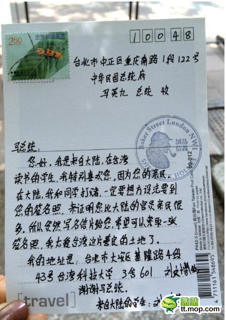 Mainland student's letter to Taiwan President Ma Ying-jeou.