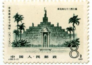 HUanghuagang Statue of Liberty postage stamp.