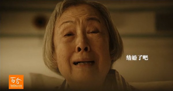 Baihe TV commercial, grandmother asks granddaughter if she has gotten married yet.