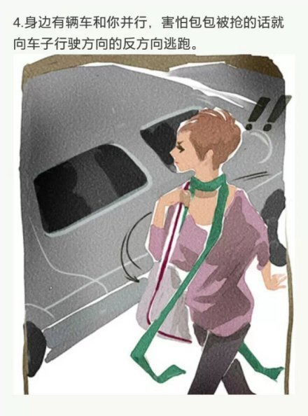 4. If there is a car driving alongside you and you are afraid of your bag/purse being snatched, then run away in the opposite direction the car is moving.