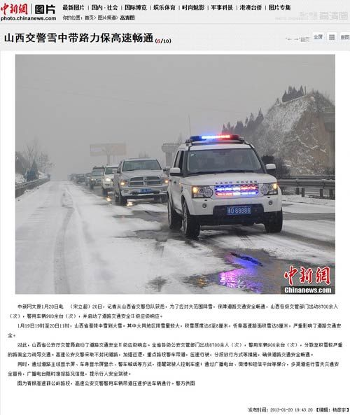 china-shanxi-traffic-police-land-rover-fleet-previous-report