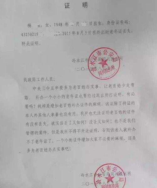 Police Mock Civil Affairs Bureau Over ID Handling