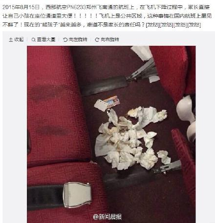 Tourists Defecate On Planes Twice In Two Days