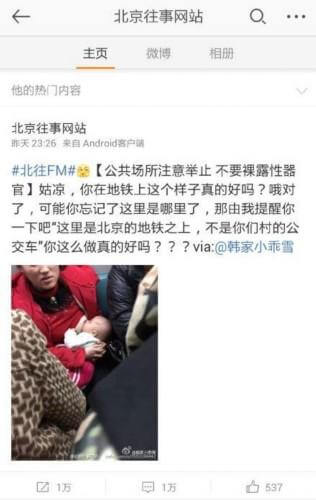 PSA On Beijing Subway Enrages Netizens