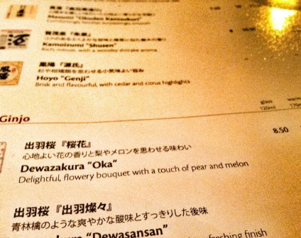 Chisou Sake Menu - Chiswickish Foodie Blog