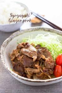 Ginger pork Shogayaki 豚の生姜焼き