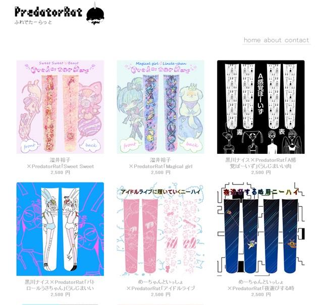 うしじま成立個人服飾品牌「PredatorRat」 推出繪師聯名設計款長襪&超低腰內褲