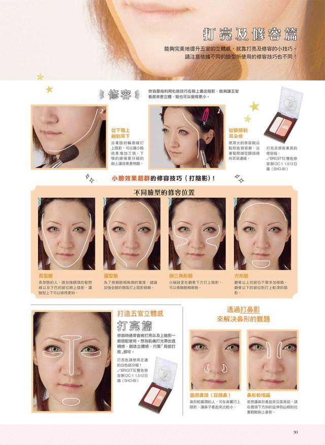 《日本超人氣的Cosplay彩妝聖典:化身動漫&遊戲角色的百變妝容》