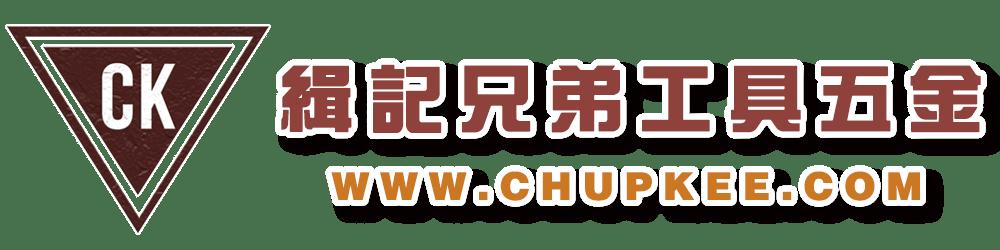 緝記 | 手電動工具五金專門店 CHUPKEE.COM