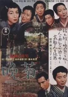 Poster do filme A Flor do Crepúsculo