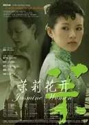 Poster do filme Três Gerações, Um Destino