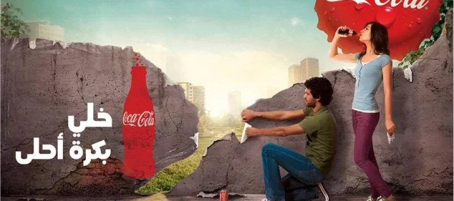 Coca-Cola Egypte