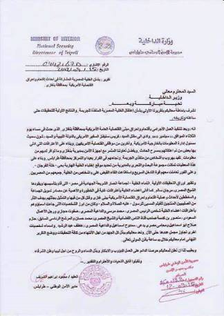 Libyan intelligence document
