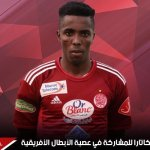 Chikatara Cleared For CAF CL, To Make Wydad Debut Wednesday