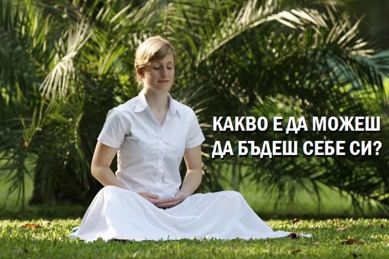 """Медитация """"Отвъд Осъждането"""""""