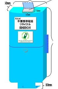 cellphone-recycling-bin.jpg