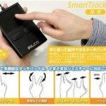 SmartTrack Neo