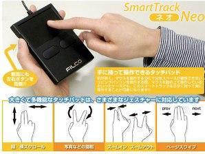 smarttrackneo-sb