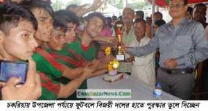 Chakaria Football Champion_1