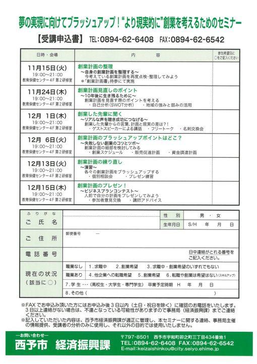 sougyou11-2