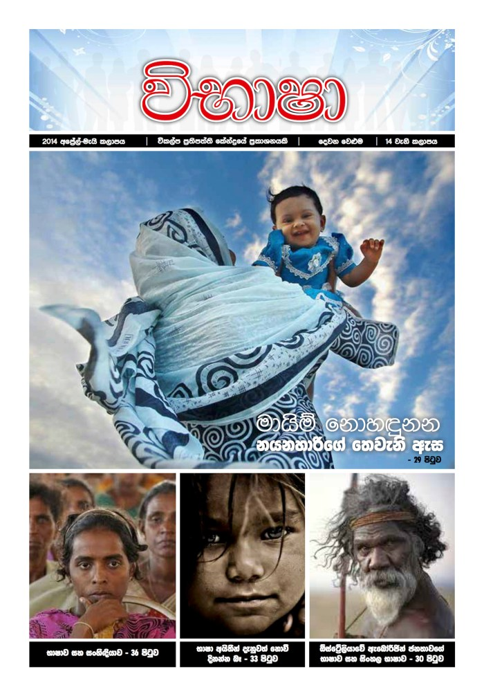 vibhasha 14 - Sinhala web