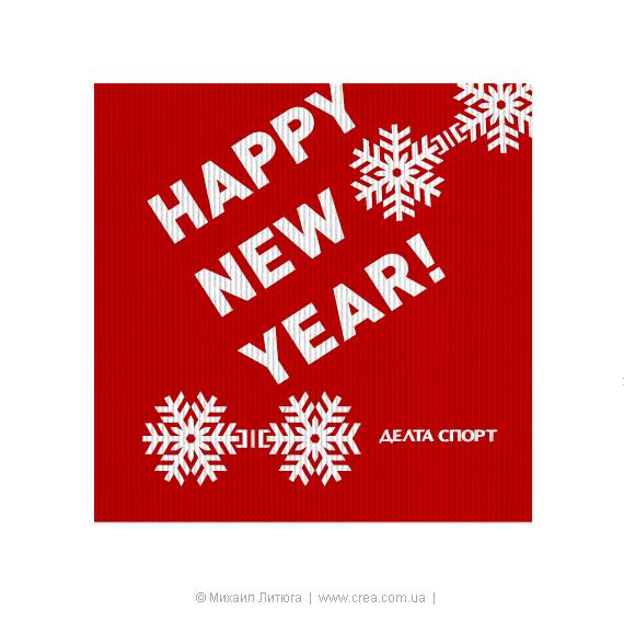 Новогодняя поздравительная открытка от компании «Делтаспорт»