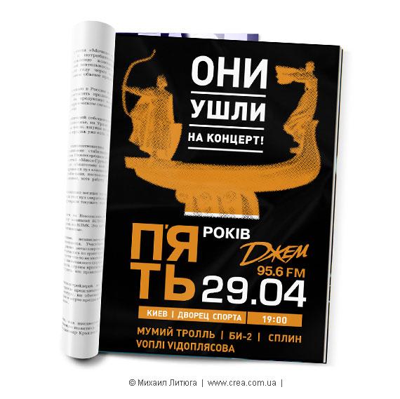 Напечатаный рекламный макет, разработаный для рекламной кампании  концерта к пятилетию радиостанции Jam FM