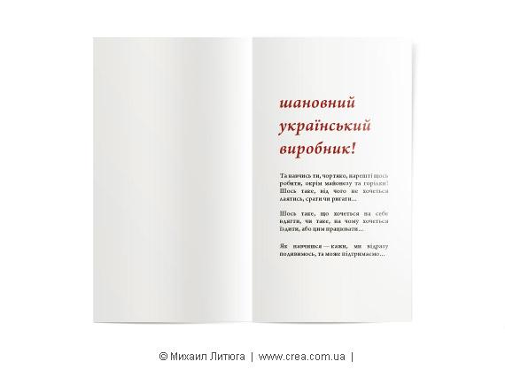 Купуй  українське  - разворот лифлета